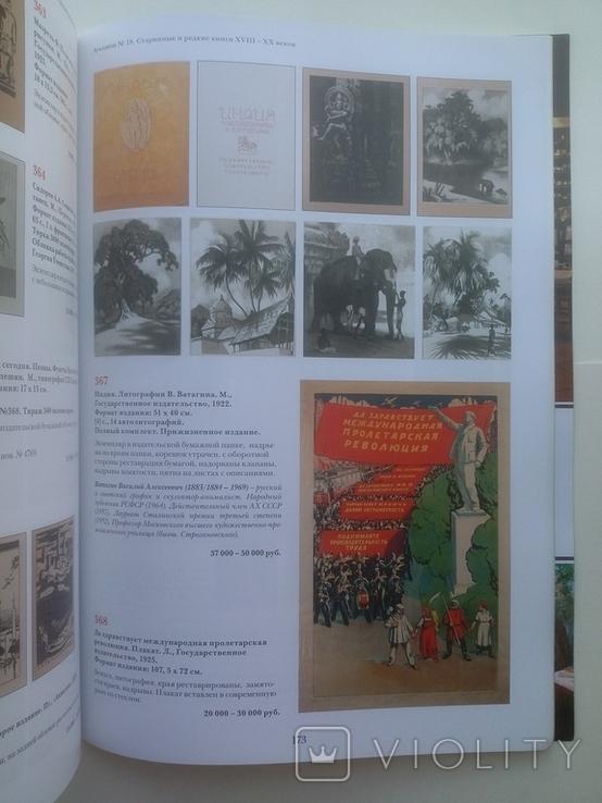 Старинные и редкие книги карты гравюры Кабинетъ 18 (62) 25 сентября 2013 года, фото №7