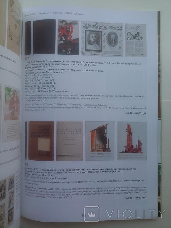 Старинные и редкие книги карты гравюры Кабинетъ 18 (62) 25 сентября 2013 года, фото №8