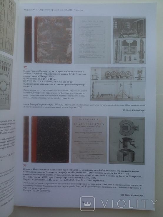 Старинные и редкие книги карты гравюры Кабинетъ 18 (62) 25 сентября 2013 года, фото №9