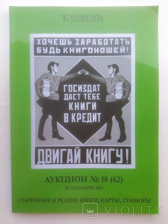Старинные и редкие книги карты гравюры Кабинетъ 18 (62) 25 сентября 2013 года, фото №2