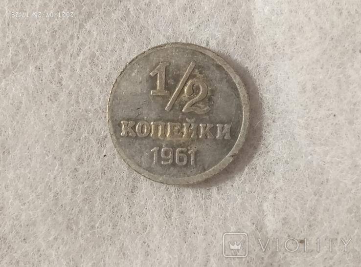 1/2 копейки 1961 год Q70копия, фото №2