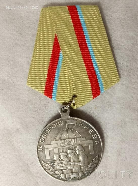 За оборону Киева Q74копия, фото №2
