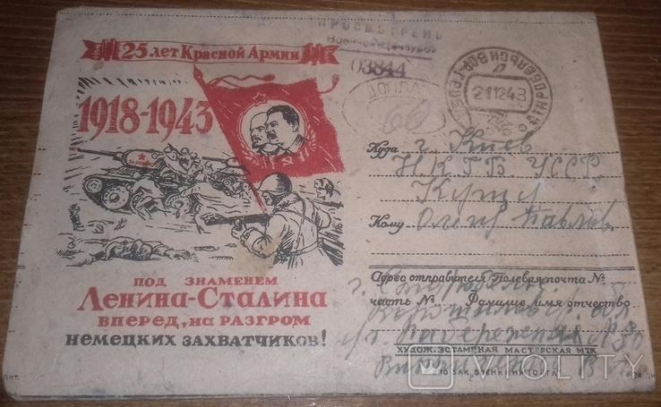 25 лет Красной Армии. НКГБ УССР., фото №3