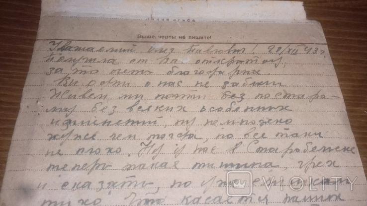 25 лет Красной Армии. НКГБ УССР., фото №6