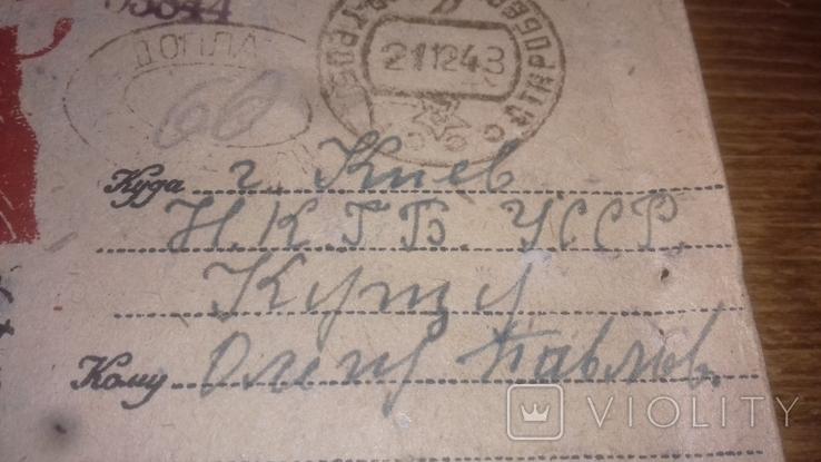 25 лет Красной Армии. НКГБ УССР., фото №8