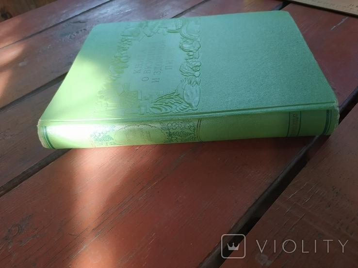 Книга О вкусной и здоровой пище 1953 год., фото №3