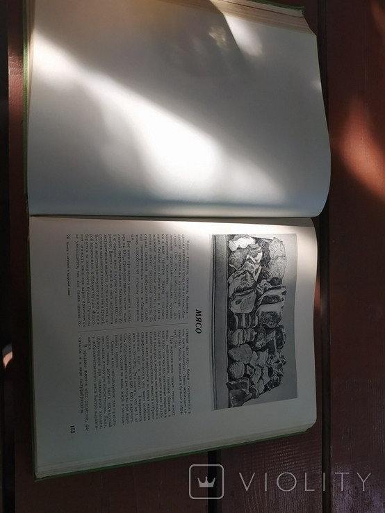 Книга О вкусной и здоровой пище 1953 год., фото №8