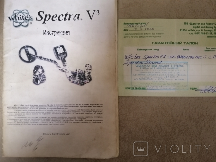 White's Spectra V, фото №3