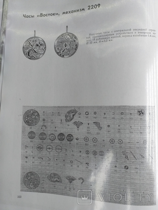 Запасные части часов СССР, каталог,копия., фото №8
