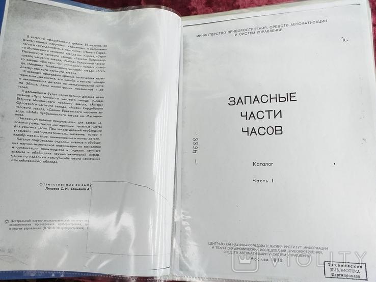 Запасные части часов СССР, каталог,копия., фото №13