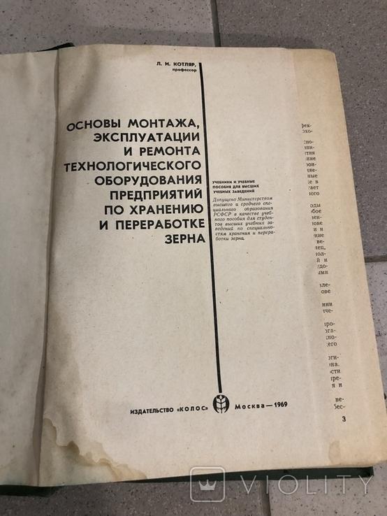Лот книг по пищевой промышленности, фото №8