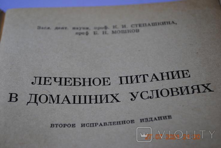 Книга Мошков Лечебное питание в домашних условиях 1967 г., фото №3