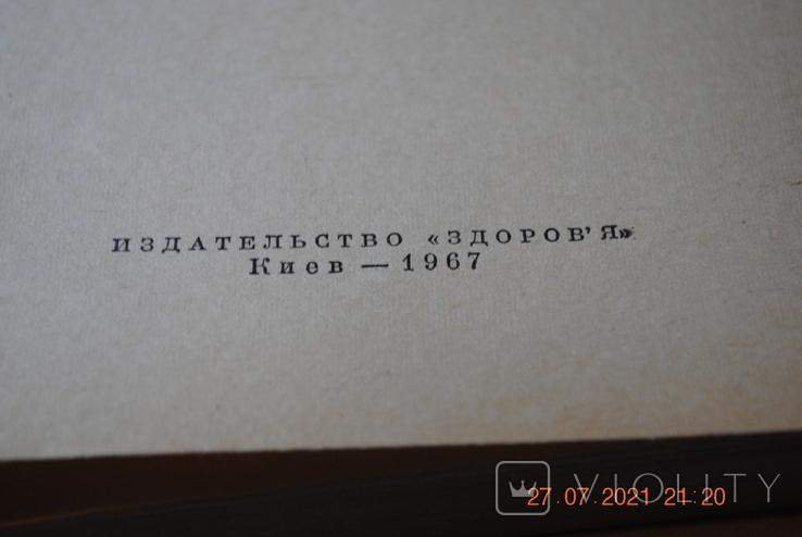 Книга Мошков Лечебное питание в домашних условиях 1967 г., фото №4