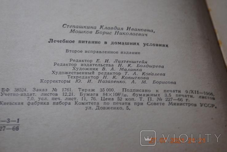 Книга Мошков Лечебное питание в домашних условиях 1967 г., фото №6