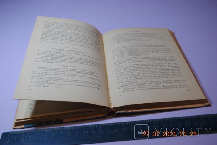 Книга Мошков Лечебное питание в домашних условиях 1967 г., фото №7