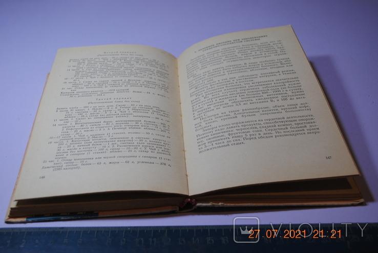 Книга Мошков Лечебное питание в домашних условиях 1967 г., фото №8