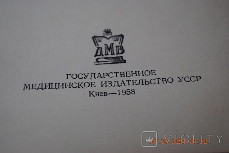 Книга Степашкина Лечебное питание на дому 1958 г., фото №4