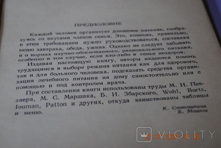 Книга Степашкина Лечебное питание на дому 1958 г., фото №5
