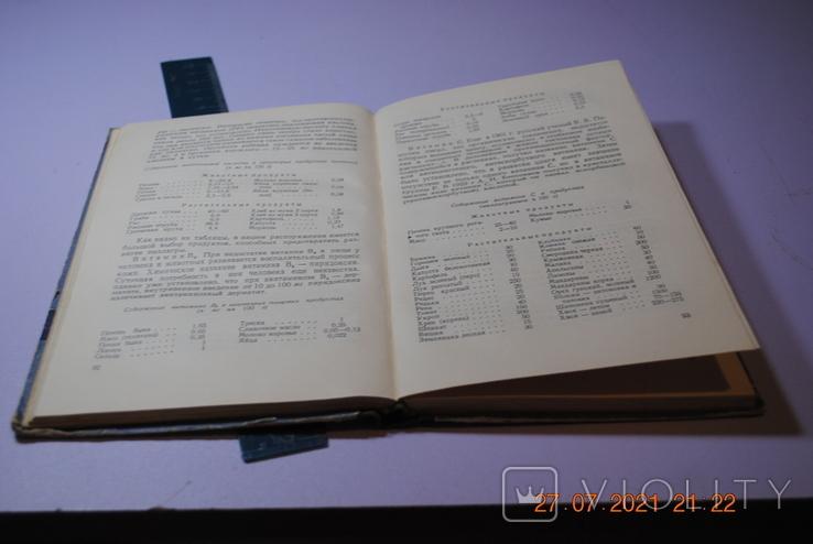 Книга Степашкина Лечебное питание на дому 1958 г., фото №6