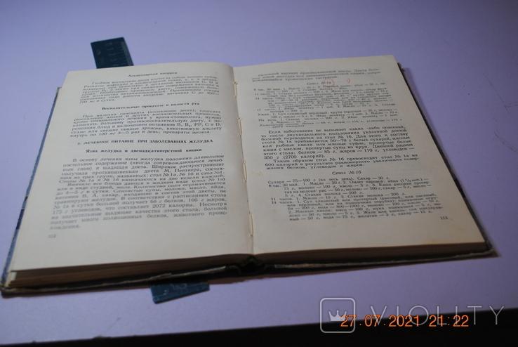 Книга Степашкина Лечебное питание на дому 1958 г., фото №7