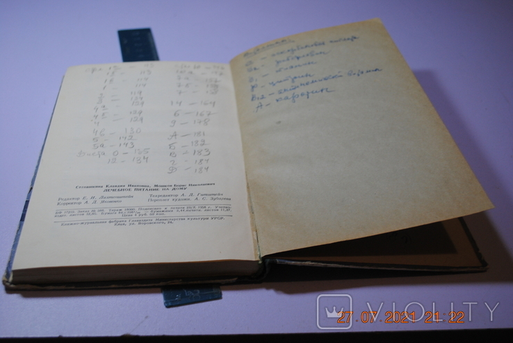 Книга Степашкина Лечебное питание на дому 1958 г., фото №9