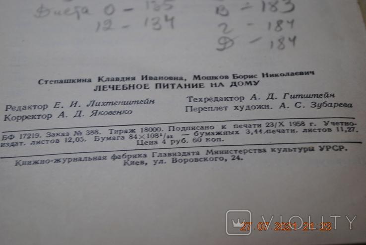 Книга Степашкина Лечебное питание на дому 1958 г., фото №10