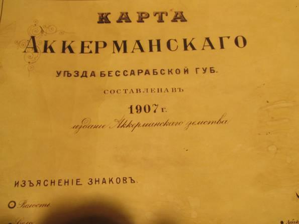 Старая карта 1908 г.
