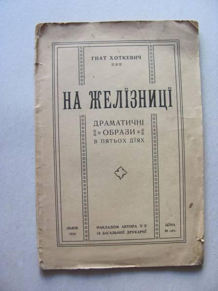 Гнат Хоткевич .На желізниці . накладом автора 1910, фото №2