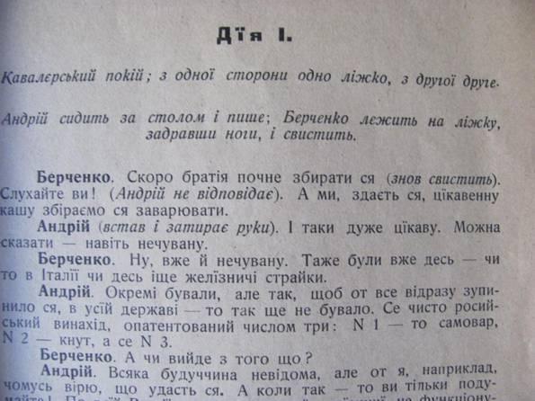 Гнат Хоткевич .На желізниці . накладом автора 1910, фото №4