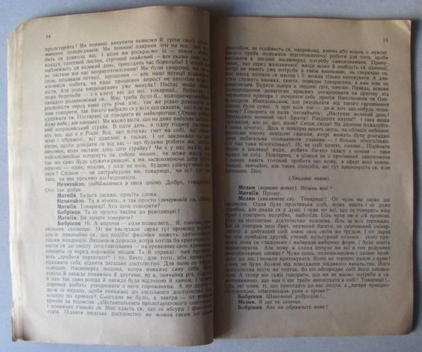 Гнат Хоткевич .На желізниці . накладом автора 1910, фото №5
