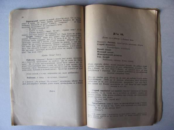 Гнат Хоткевич .На желізниці . накладом автора 1910, фото №6