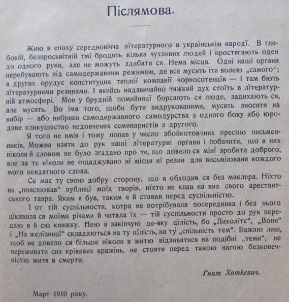 Гнат Хоткевич .На желізниці . накладом автора 1910, фото №8