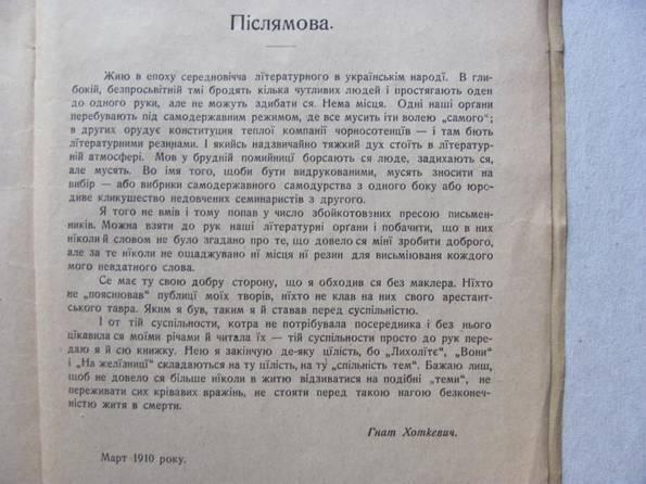 Гнат Хоткевич .На желізниці . накладом автора 1910, фото №9