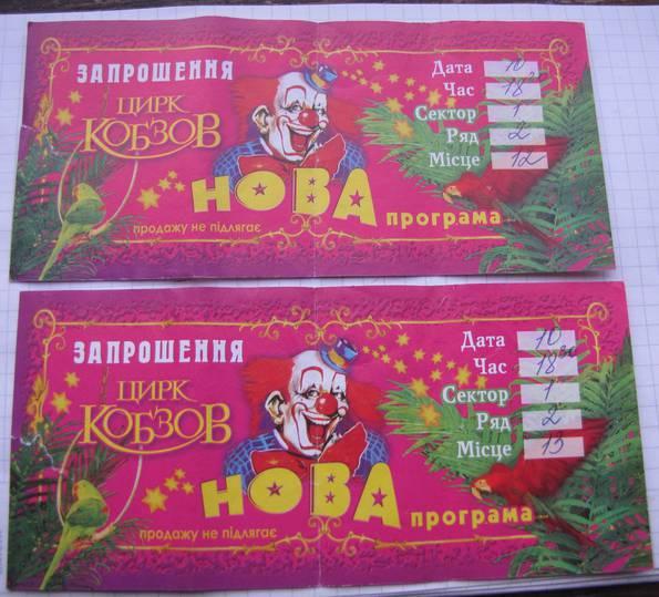 2 Приглашения в цирк Кобзов (г. Киев)
