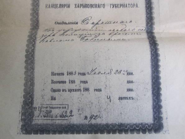 Копия документа., фото №4