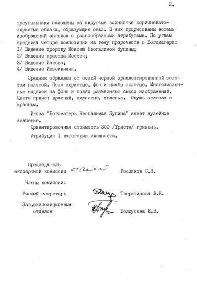 """""""Богоматерь Неопалимая Купина"""" ,18 век, фото №12"""