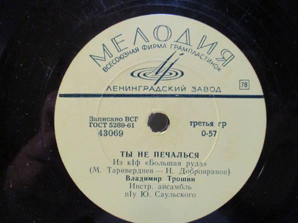 Грам.пл.: В.Трошин - Ты не печалься;Сибирь от Москвы недалеко, фото №5