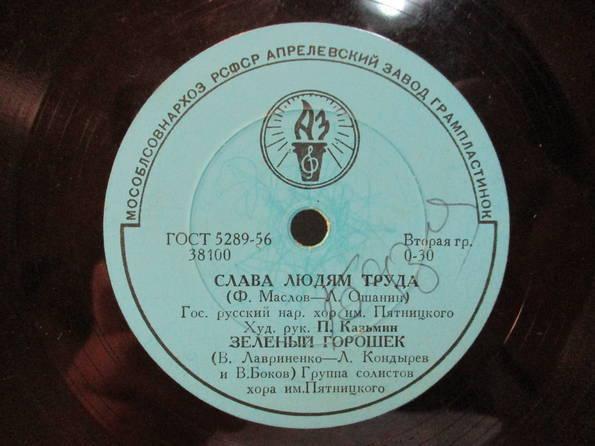 Грам.пл.: Слава людям труда; Зеленый горошек; Россия моя, золотые края, фото №5
