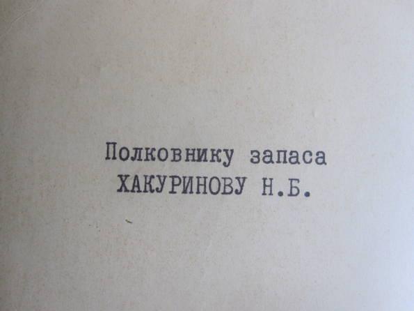 Поздравление., фото №4