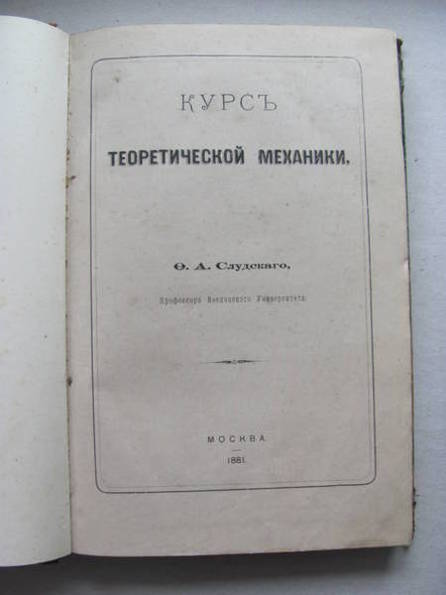 Курс теоретической механики 1881 г
