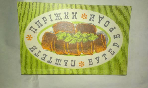 Паштеты, пирожки, бутерброды, фото №2