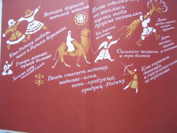 Сказки.песни.предания.загадки.пословицы народов ссср.под ласковым солнцем, фото №3