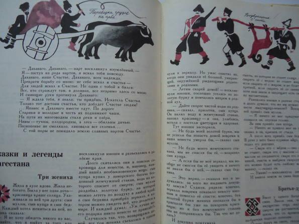 Сказки.песни.предания.загадки.пословицы народов ссср.под ласковым солнцем, фото №6