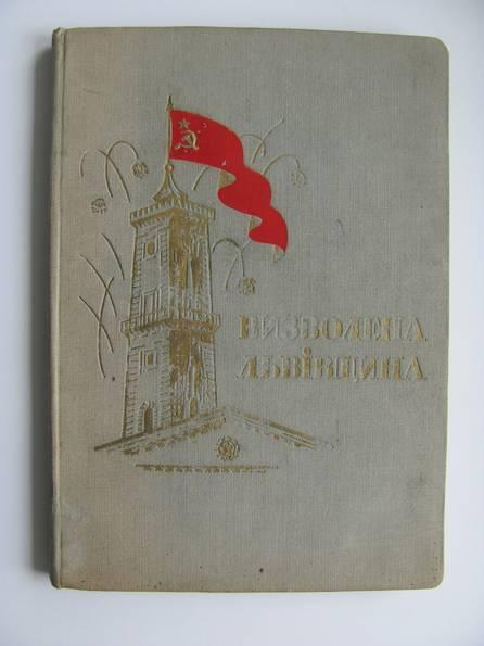 Визволена Львівщина 1945 р, фото №3