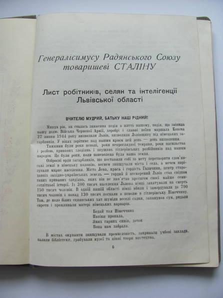 Визволена Львівщина 1945 р, фото №7