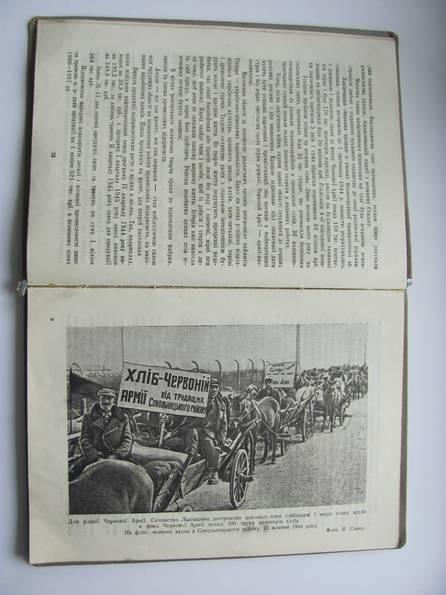 Визволена Львівщина 1945 р, фото №8