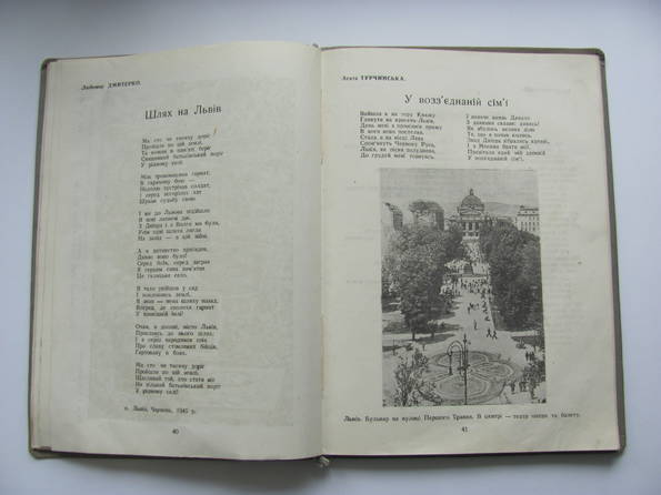 Визволена Львівщина 1945 р, фото №10