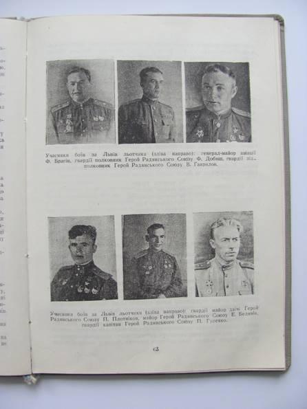 Визволена Львівщина 1945 р, фото №2