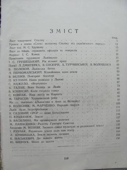 Визволена Львівщина 1945 р, фото №12
