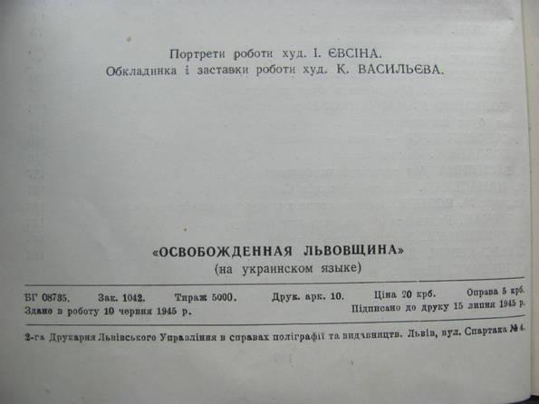 Визволена Львівщина 1945 р, фото №13